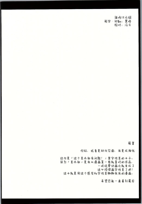 Usami-san wa Kyou mo Karamawari 2