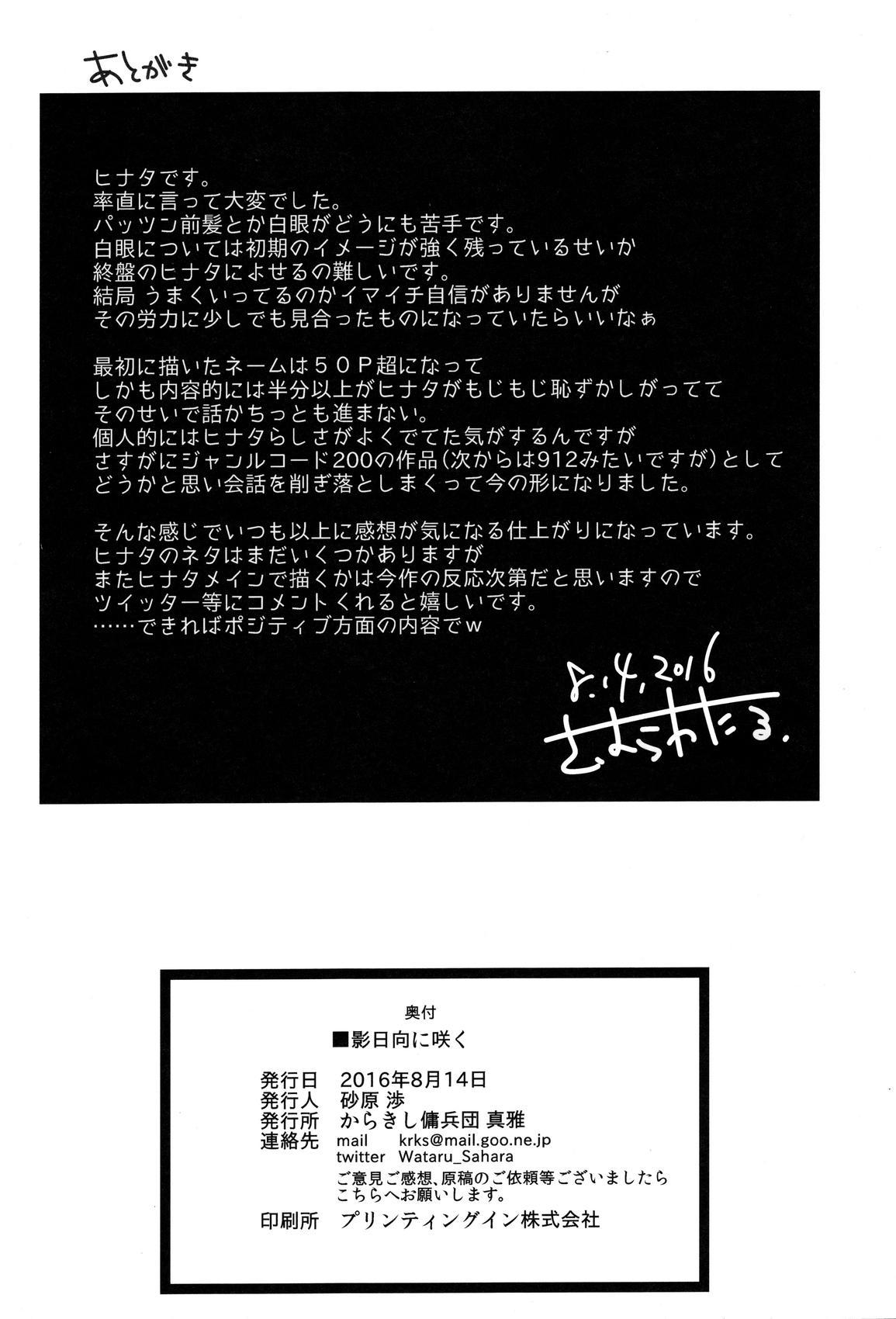 Kage Hinata ni Saku 25