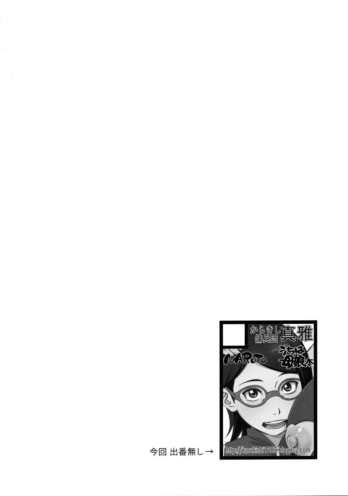 Kage Hinata ni Saku 3