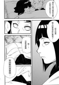 Kage Hinata ni Saku 6