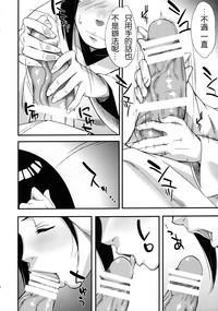 Kage Hinata ni Saku 8