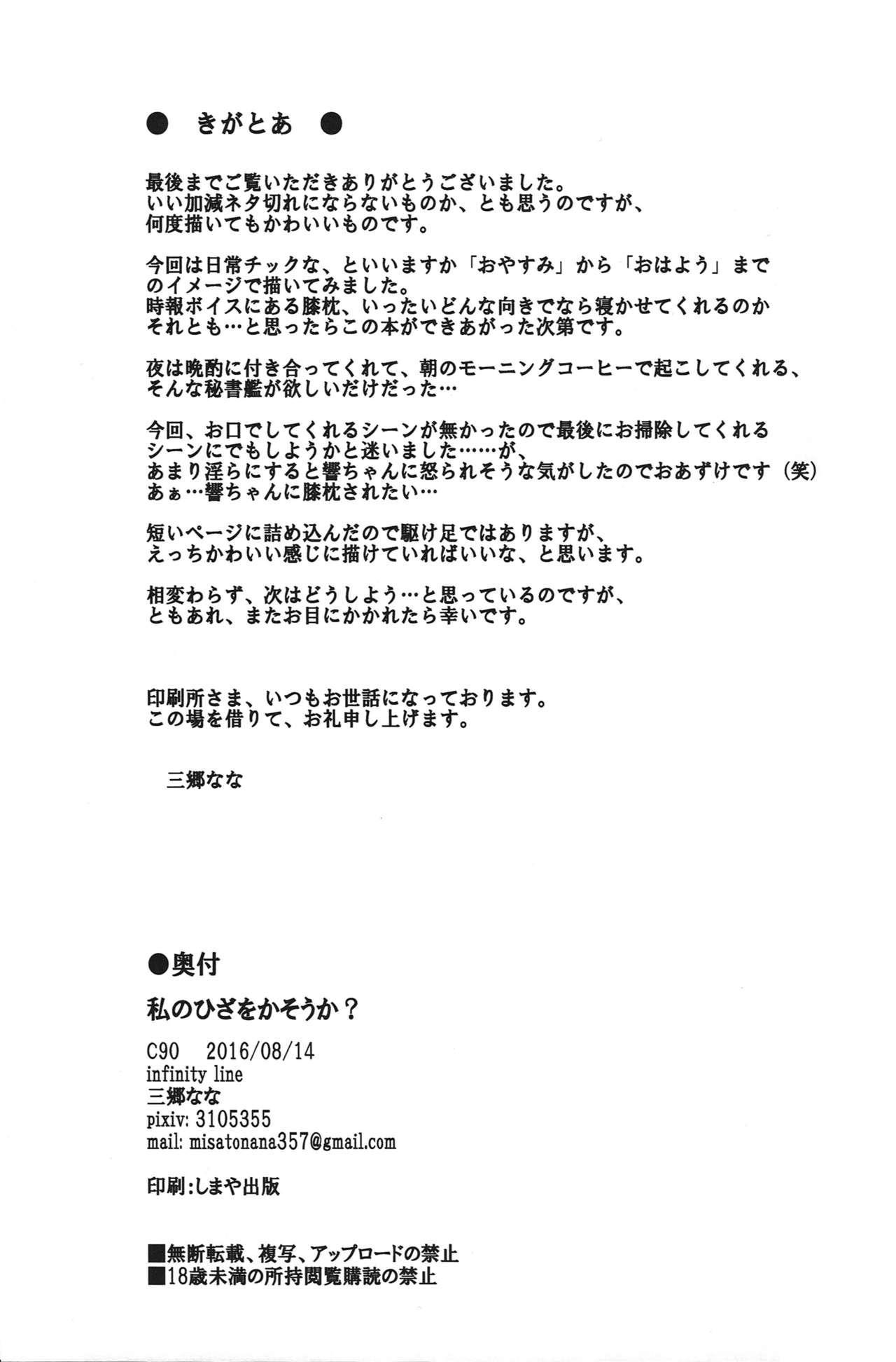 Watashi no Hiza o Kasouka? 19