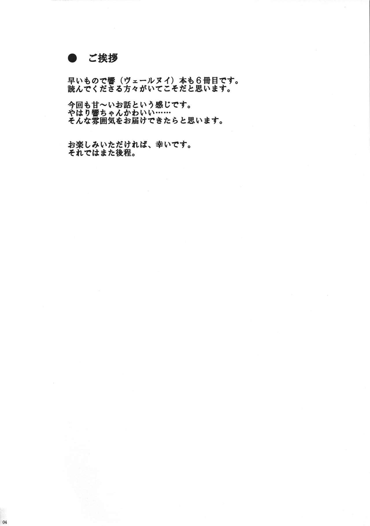 Watashi no Hiza o Kasouka? 2