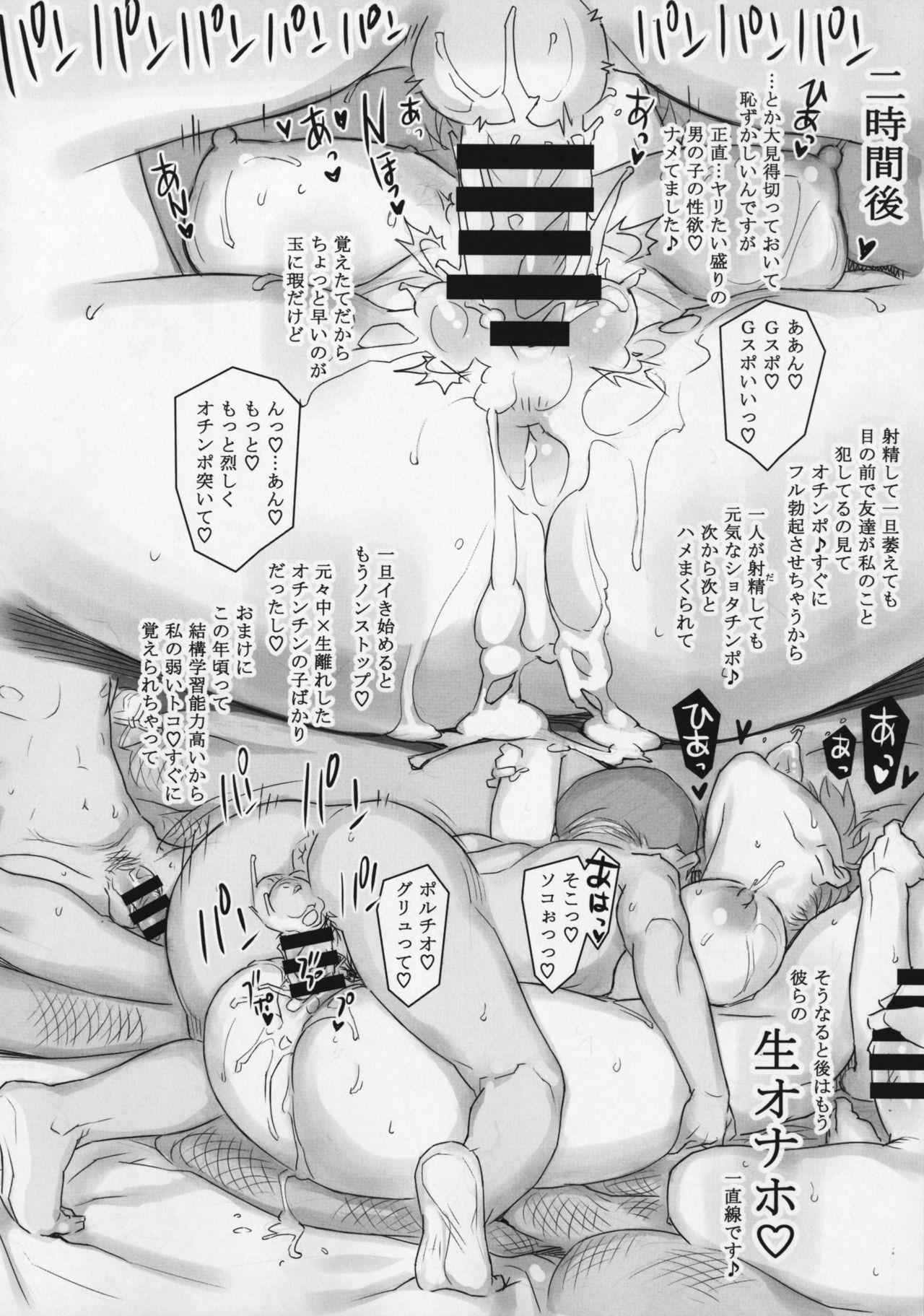 Kasumi-chan to Nobetumakunashi 7 12