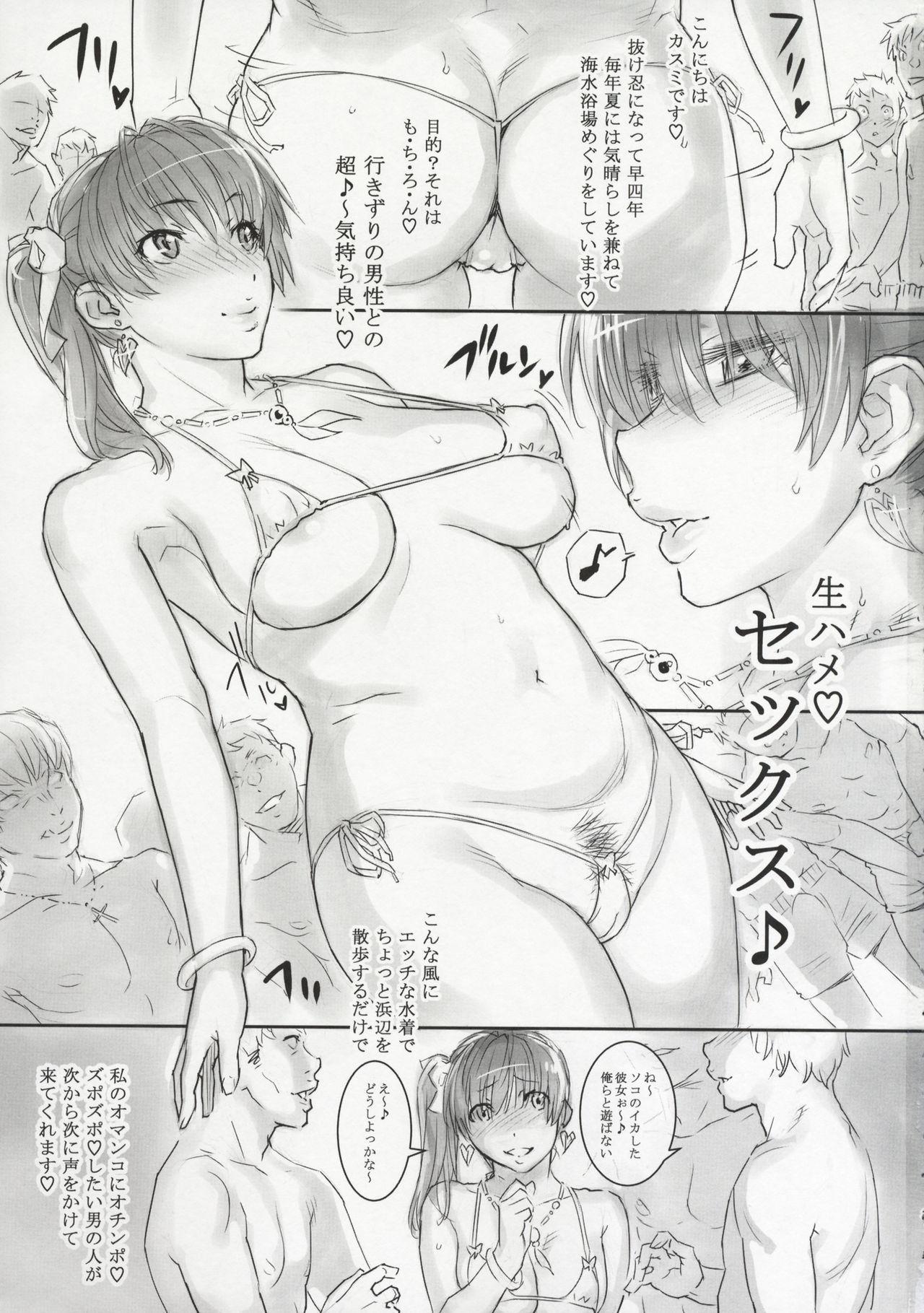 Kasumi-chan to Nobetumakunashi 7 1