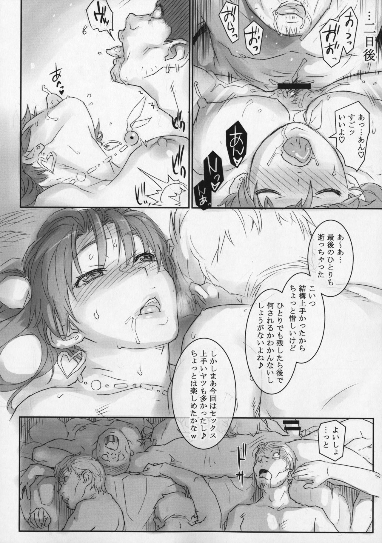 Kasumi-chan to Nobetumakunashi 7 22
