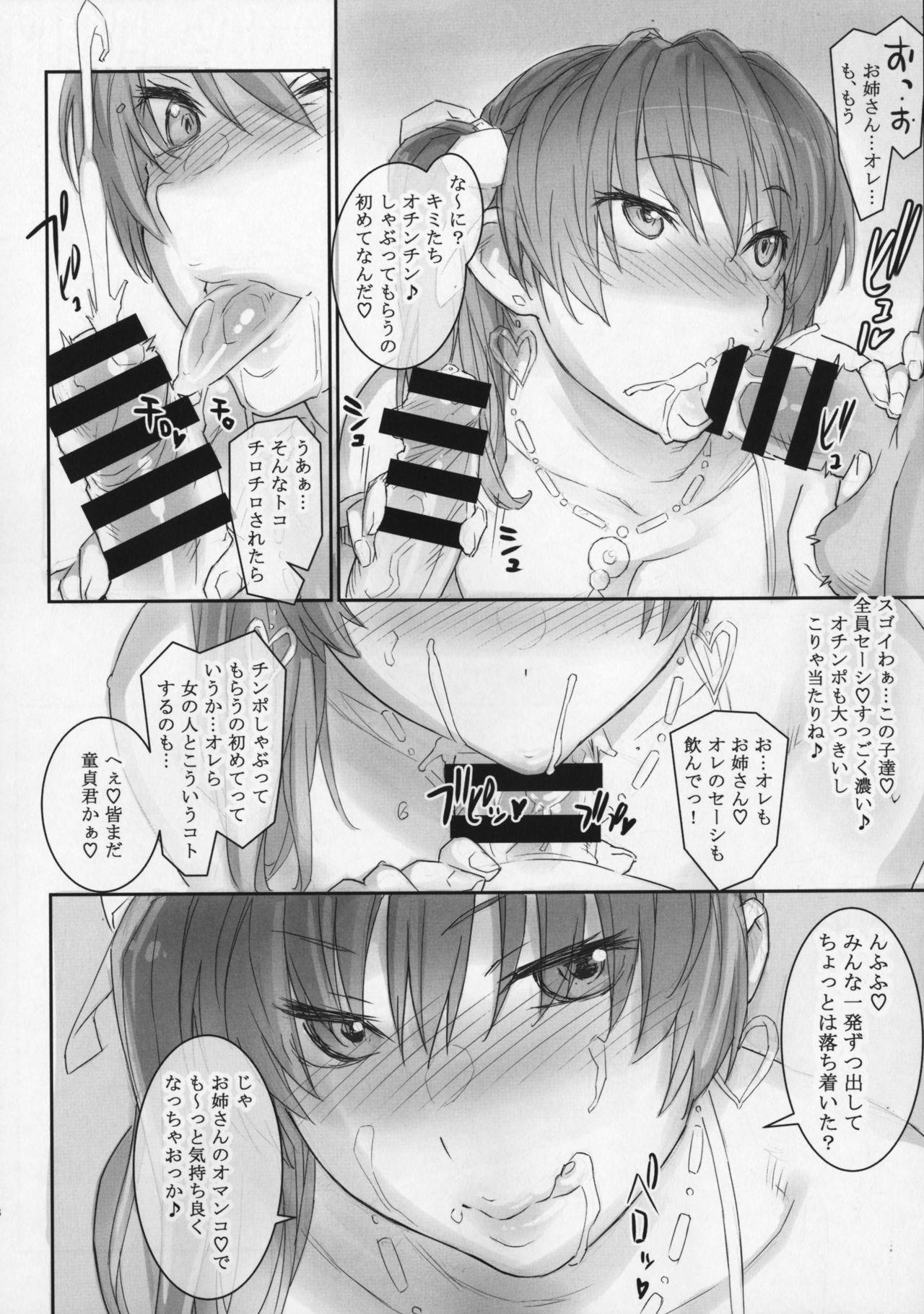 Kasumi-chan to Nobetumakunashi 7 6