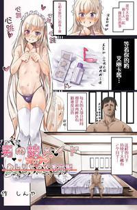 Otokonoko Maid no Oshiri Sex Nikki Vol. 1 1