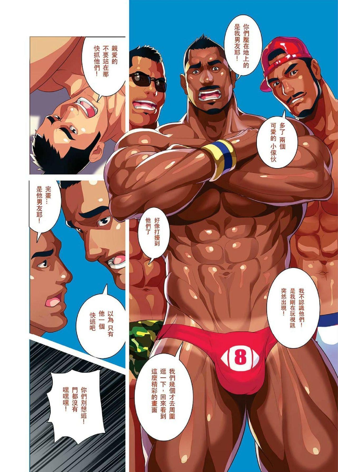 The Boys Of Summer Bonus Prequel 9