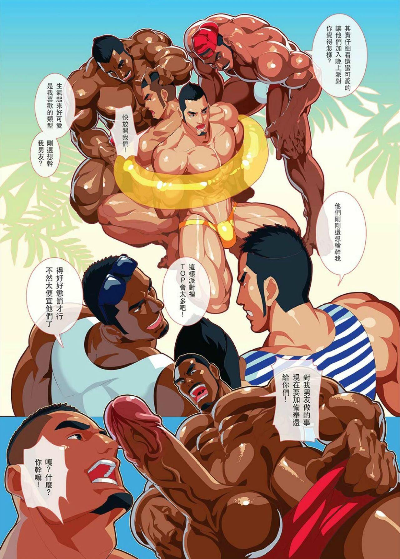 The Boys Of Summer Bonus Prequel 10