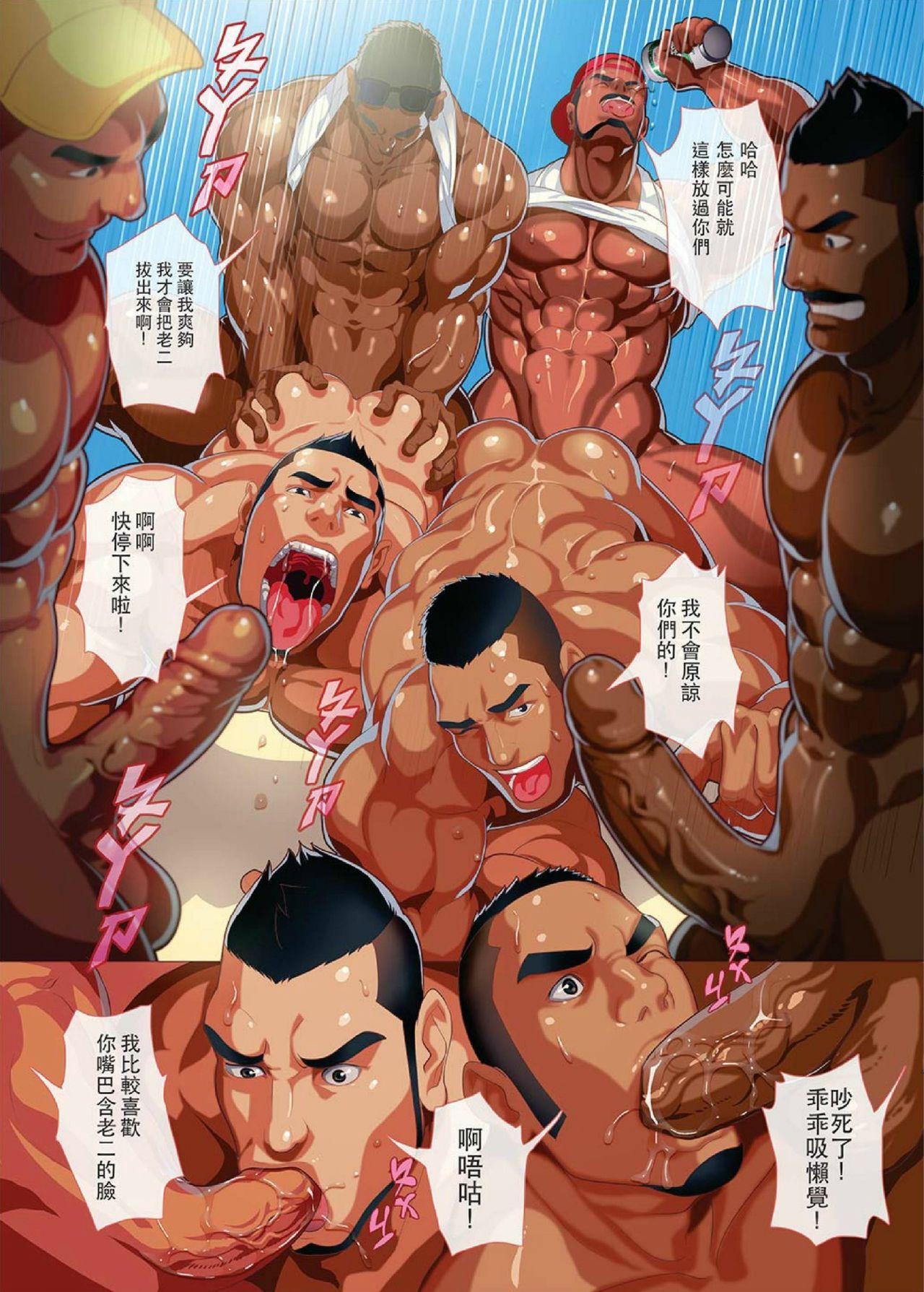 The Boys Of Summer Bonus Prequel 16