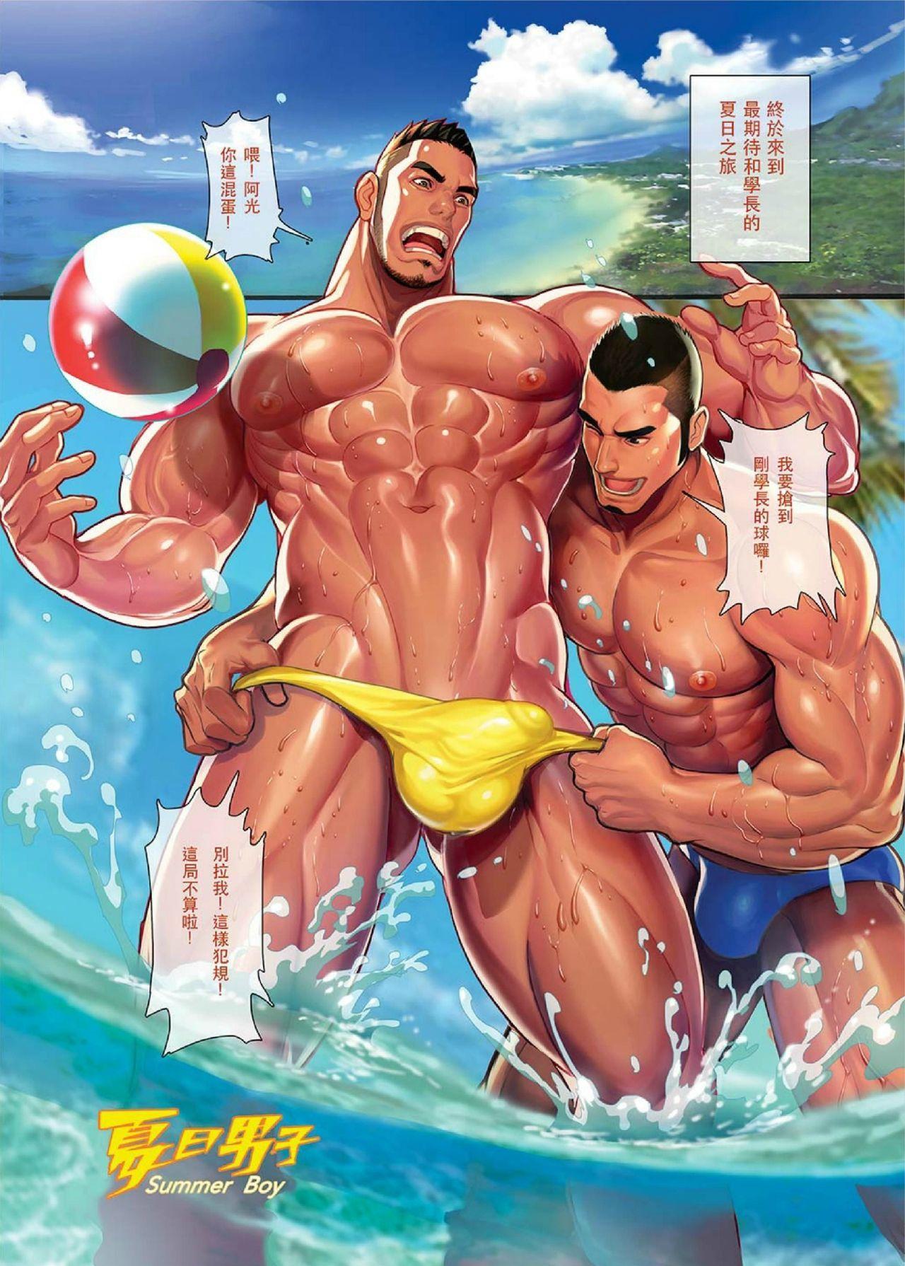 The Boys Of Summer Bonus Prequel 1