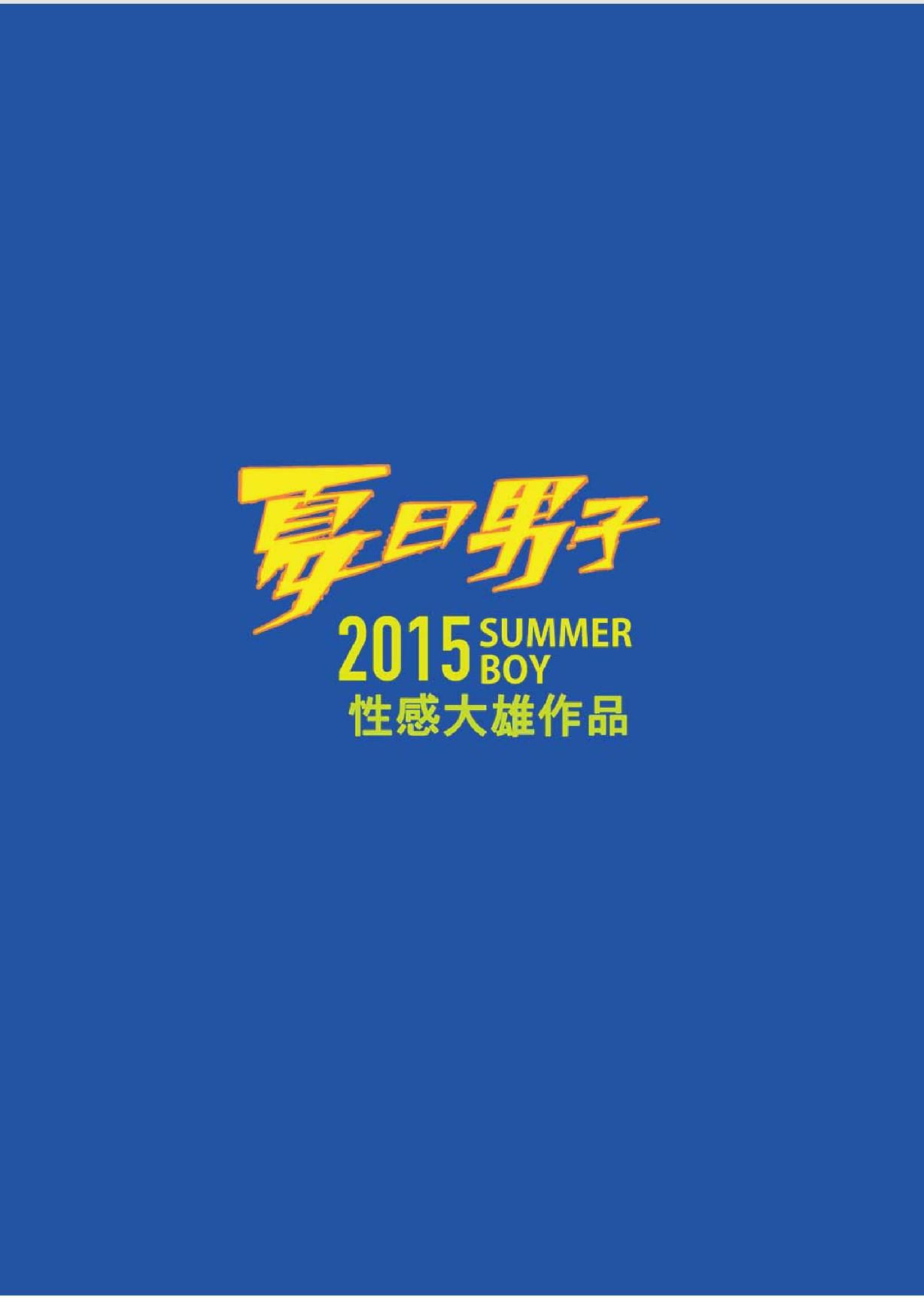 The Boys Of Summer Bonus Prequel 37