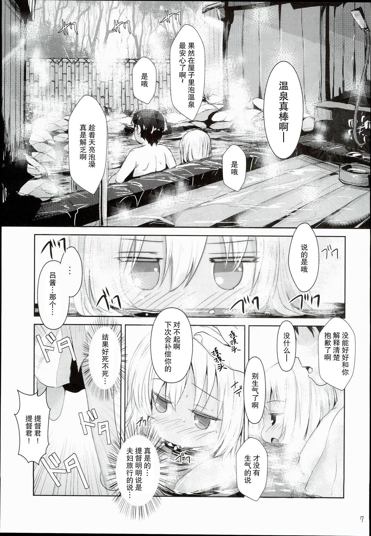 Kasshoku Musume wa Onsen demo Sekkyokuteki 7