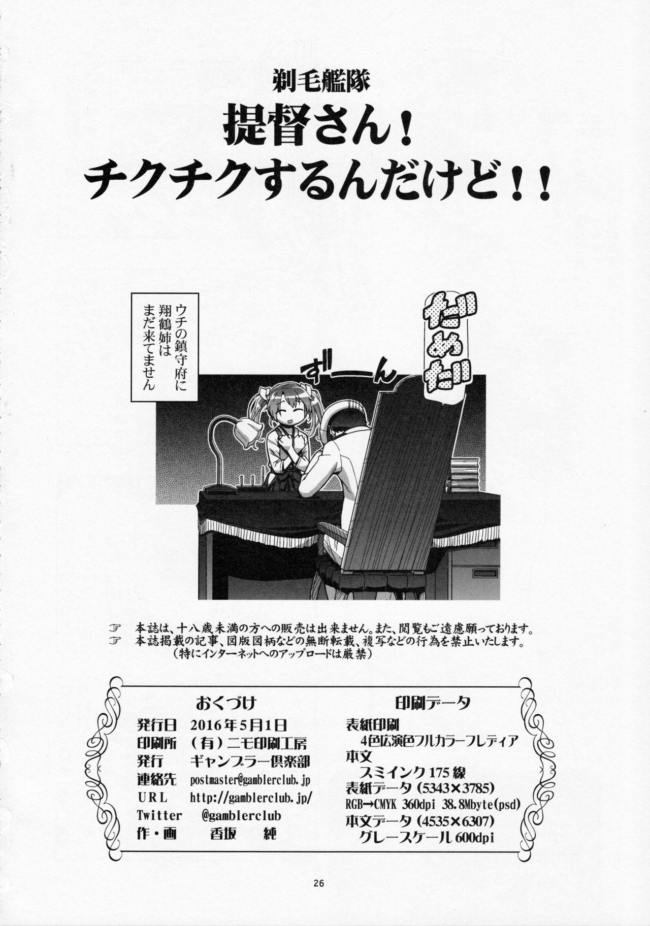 (COMIC1☆10) [Gambler Club (Kousaka Jun)] Teimou Kantai - Teitoku-san! Chikuchiku surun dakedo!! (Kantai Collection -KanColle-) 23