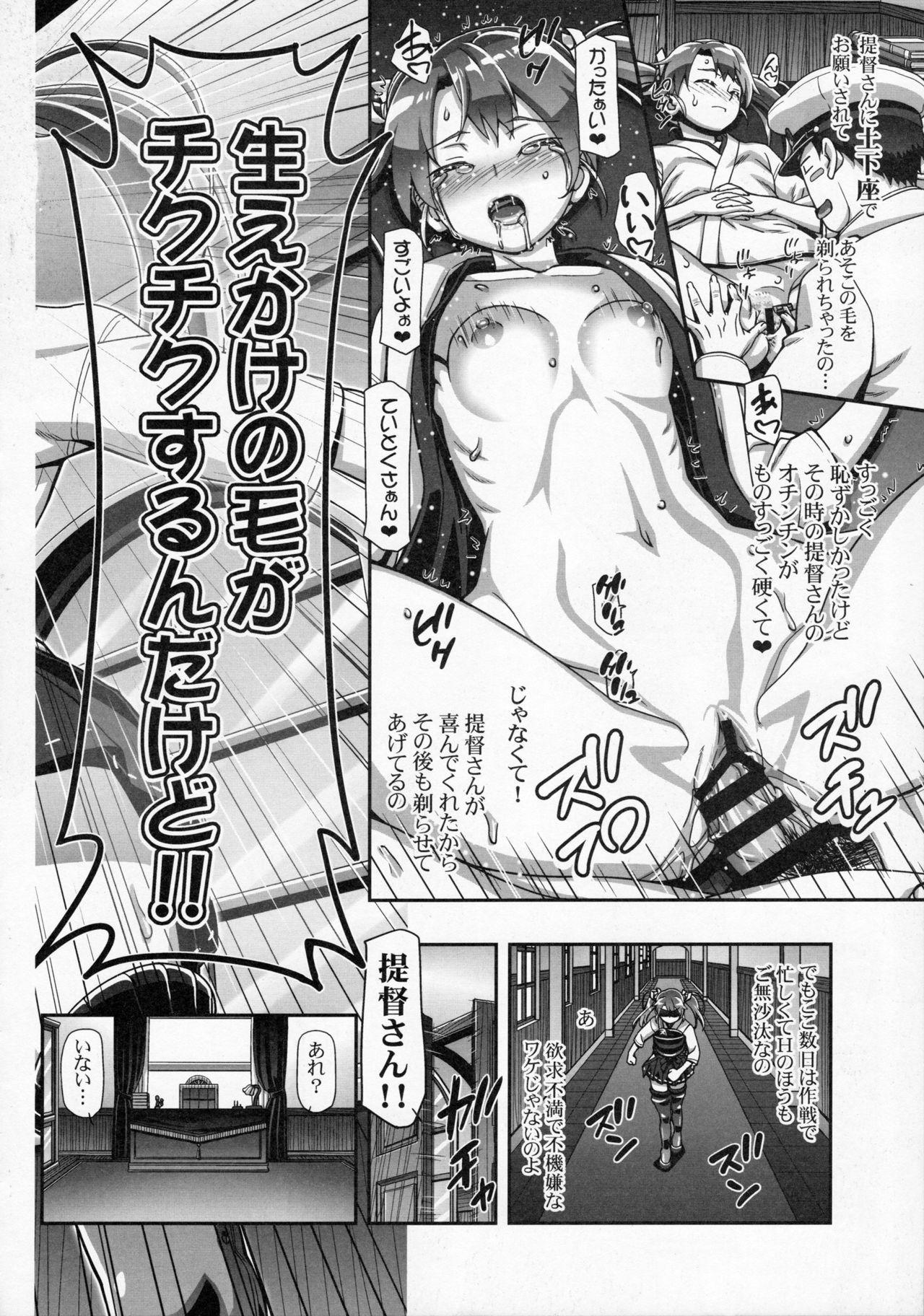 (COMIC1☆10) [Gambler Club (Kousaka Jun)] Teimou Kantai - Teitoku-san! Chikuchiku surun dakedo!! (Kantai Collection -KanColle-) 3