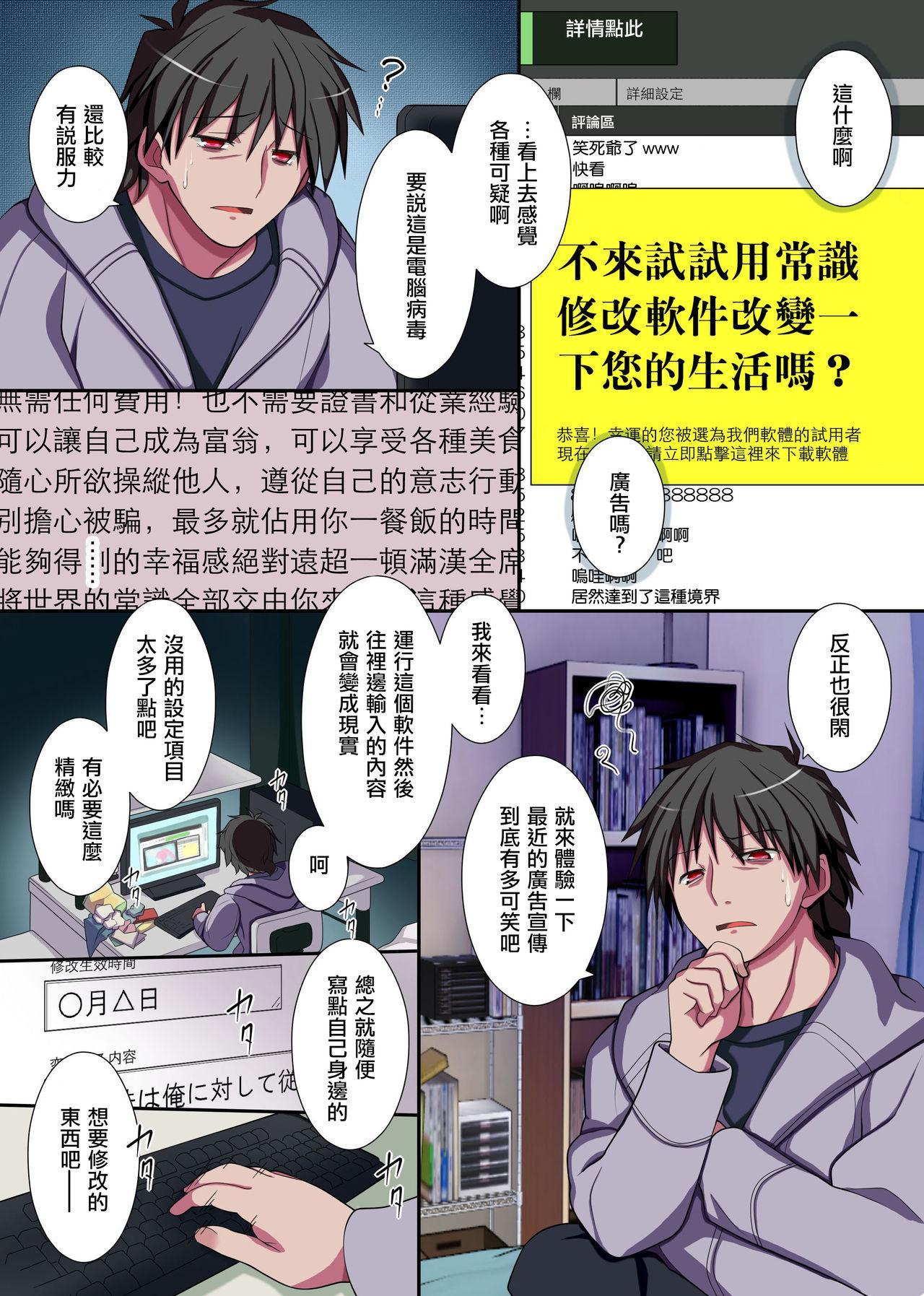 Kyou kara Ore ga Rule Book! Ecchi na Joushiki ni Daremo ga Shitagau Sekai 4