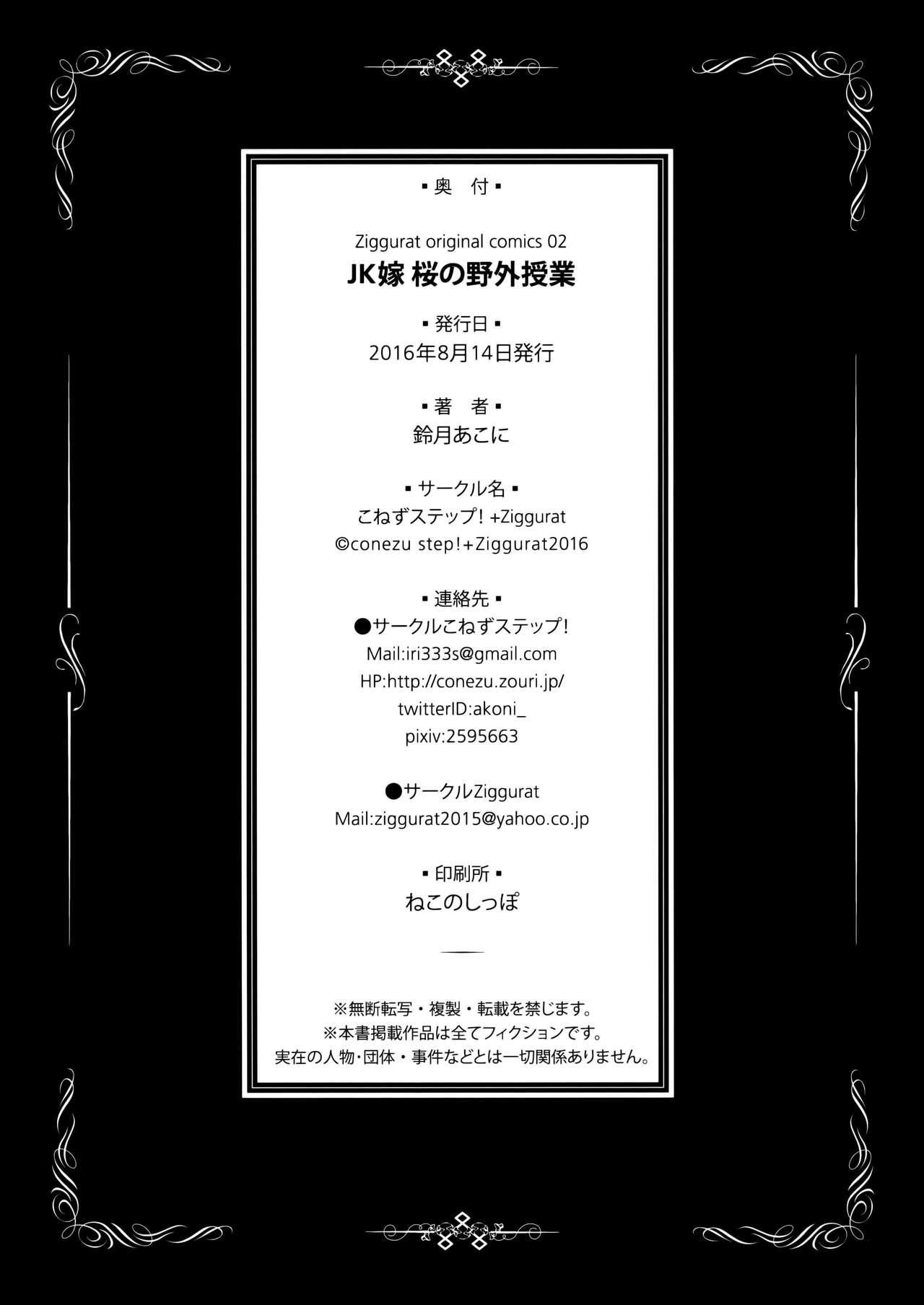 JK Yome Sakura no Yagai Jugyou 24