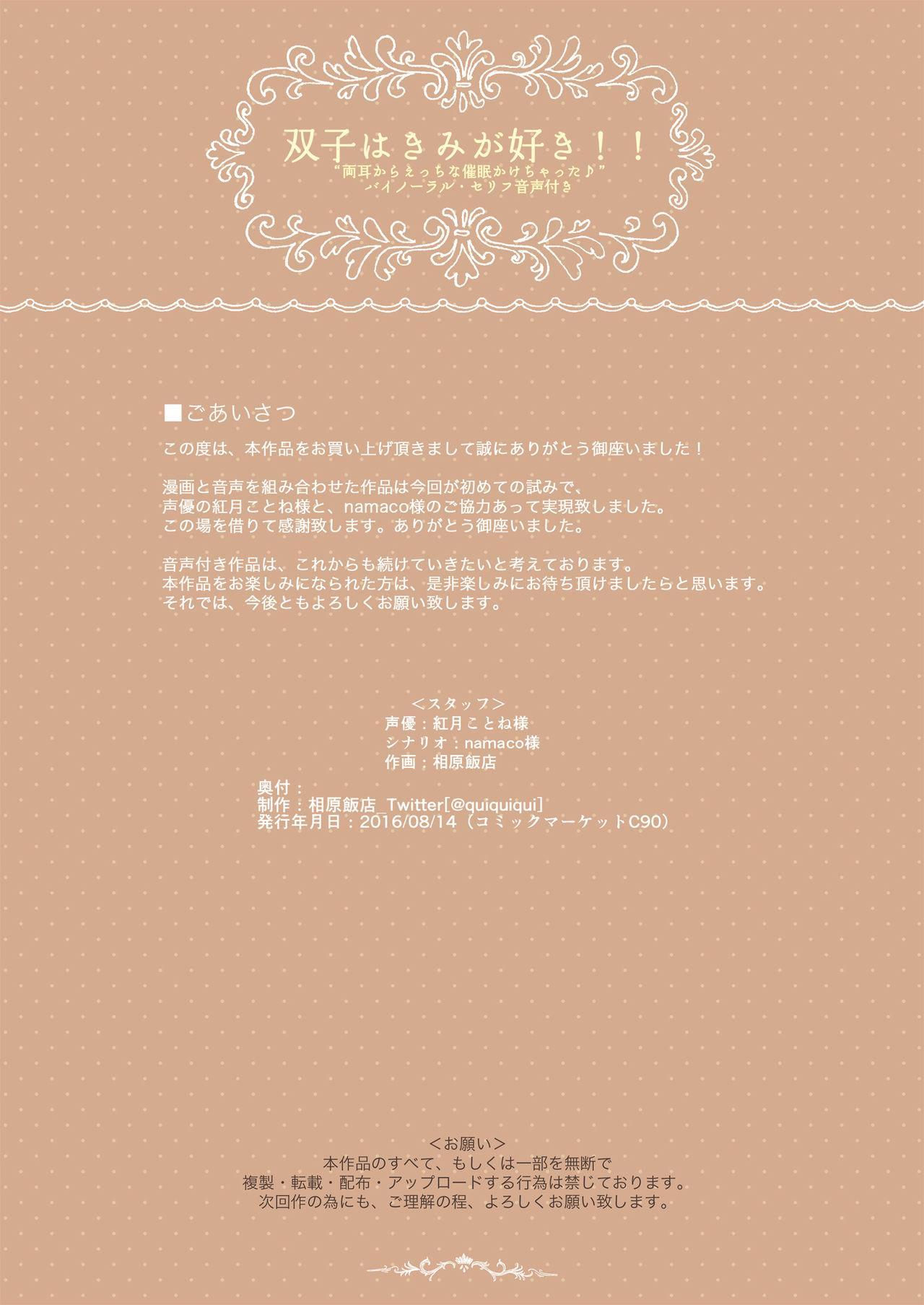 """Futago wa Kimi ga Suki!! """"Ryoumimi kara Ecchi na Saimin Kakechatta"""" 14"""
