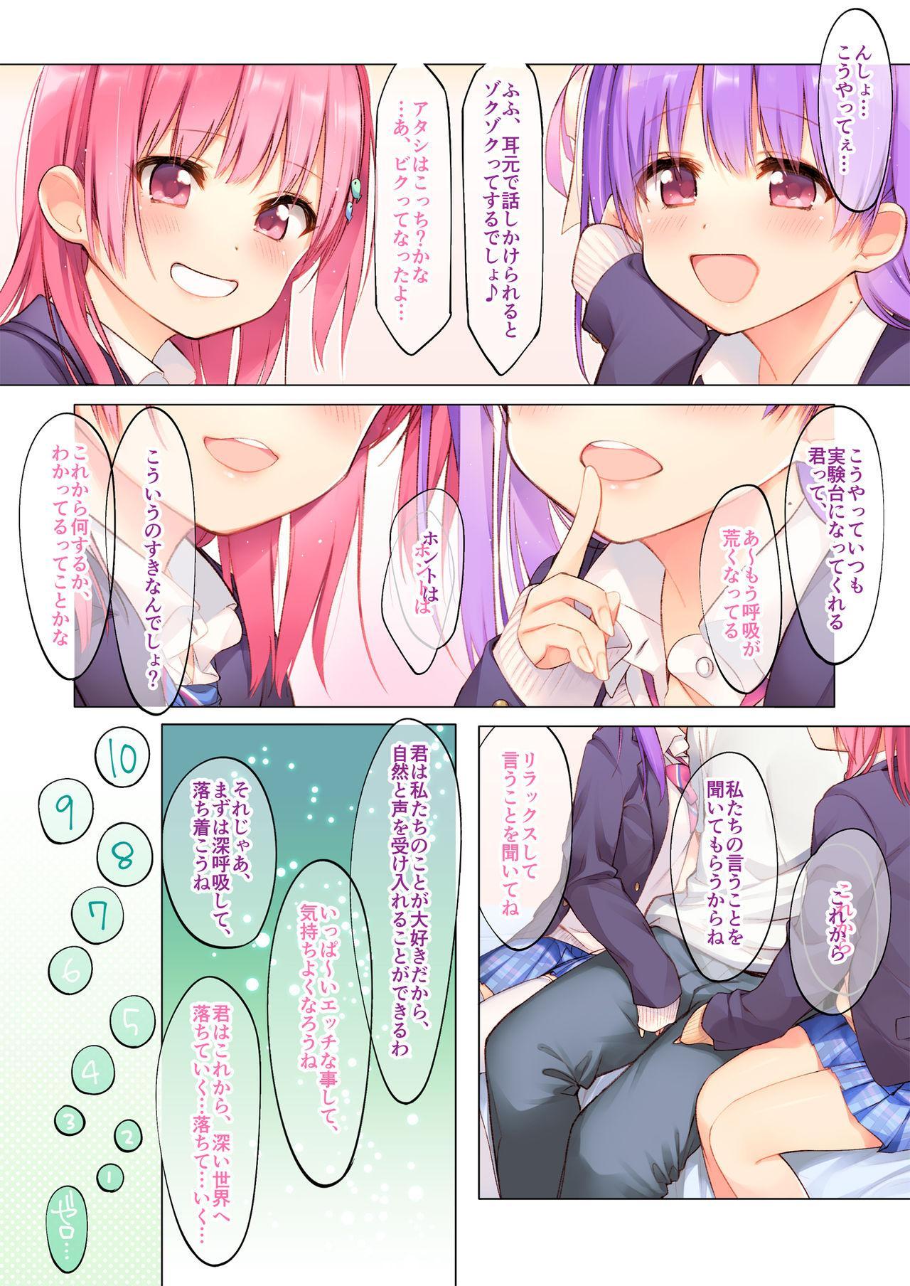 """Futago wa Kimi ga Suki!! """"Ryoumimi kara Ecchi na Saimin Kakechatta"""" 3"""