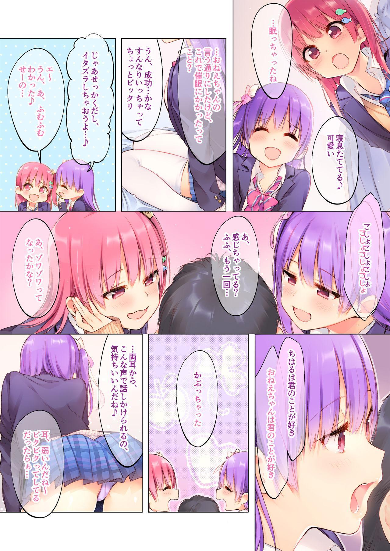 """Futago wa Kimi ga Suki!! """"Ryoumimi kara Ecchi na Saimin Kakechatta"""" 4"""