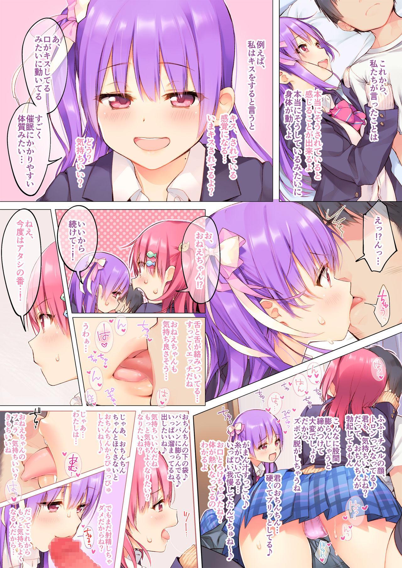 """Futago wa Kimi ga Suki!! """"Ryoumimi kara Ecchi na Saimin Kakechatta"""" 6"""