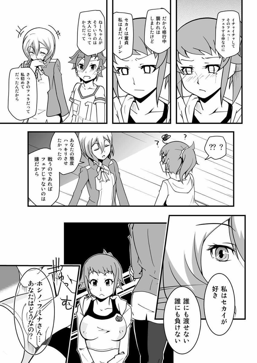 Sekai de Ichiban Sekai ga Suki da mon!! 9