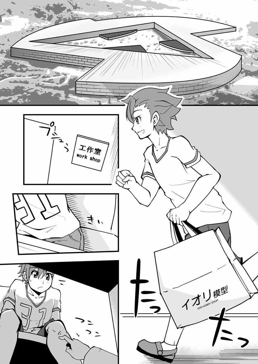 Sekai de Ichiban Sekai ga Suki da mon!! 1