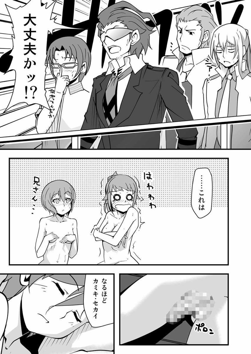 Sekai de Ichiban Sekai ga Suki da mon!! 33
