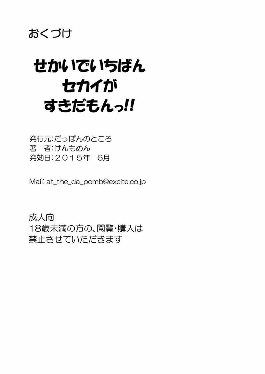 Sekai de Ichiban Sekai ga Suki da mon!! 35