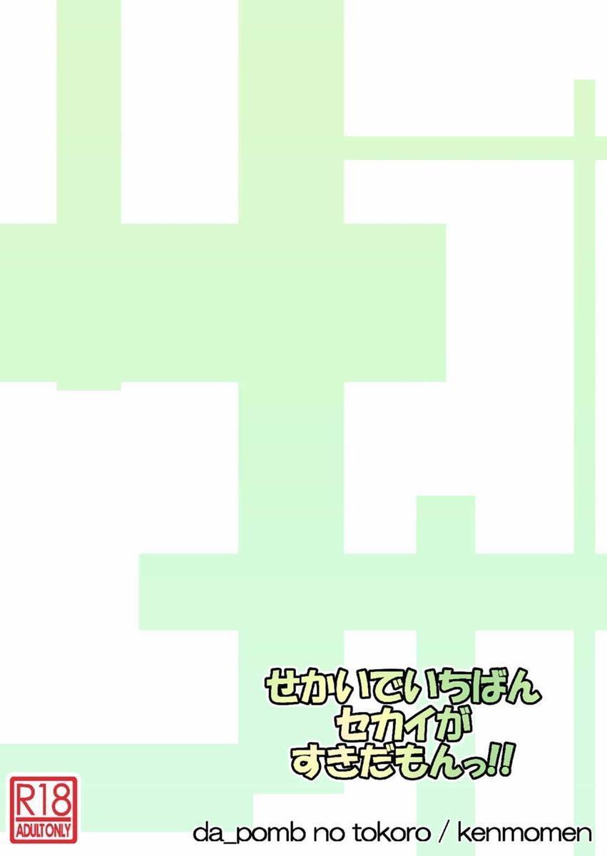 Sekai de Ichiban Sekai ga Suki da mon!! 36