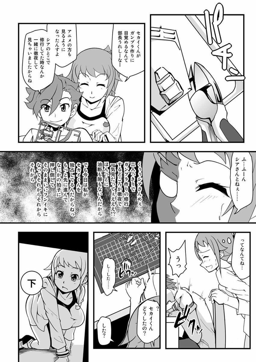Sekai de Ichiban Sekai ga Suki da mon!! 4