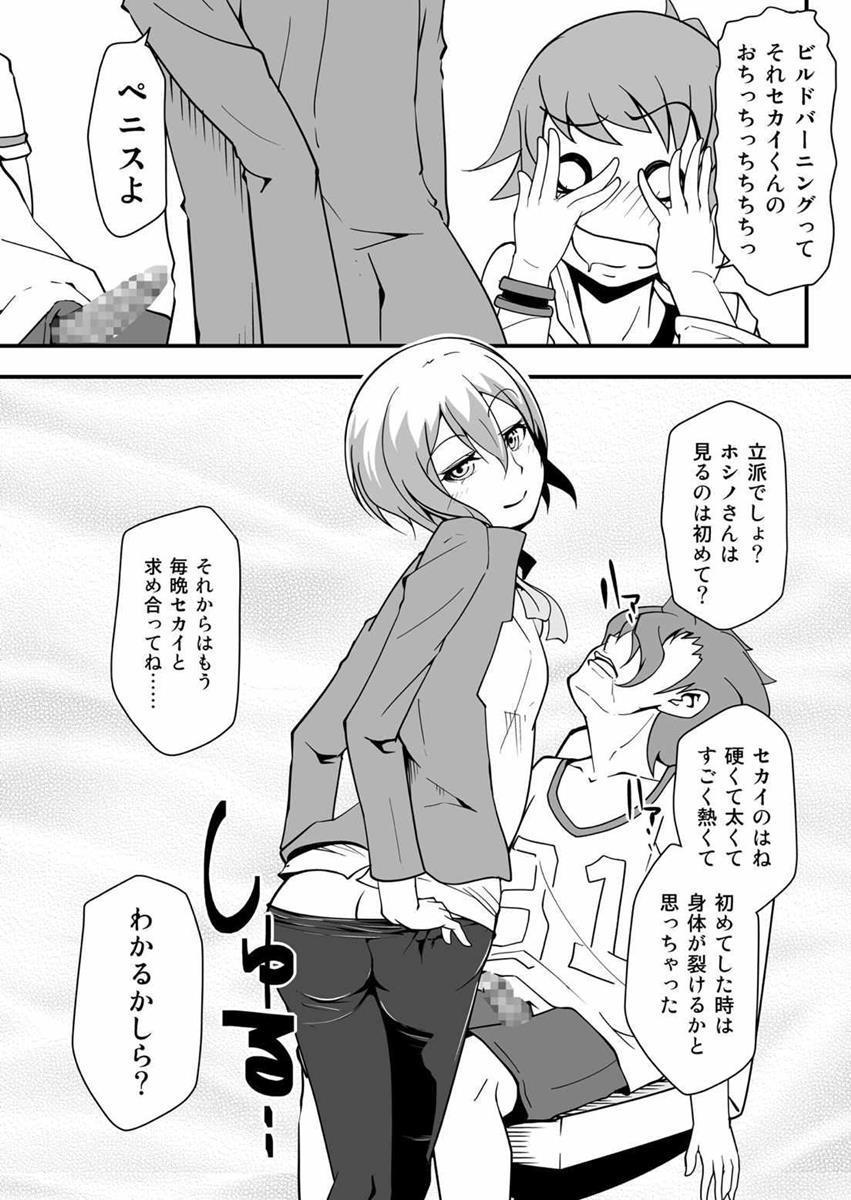 Sekai de Ichiban Sekai ga Suki da mon!! 6