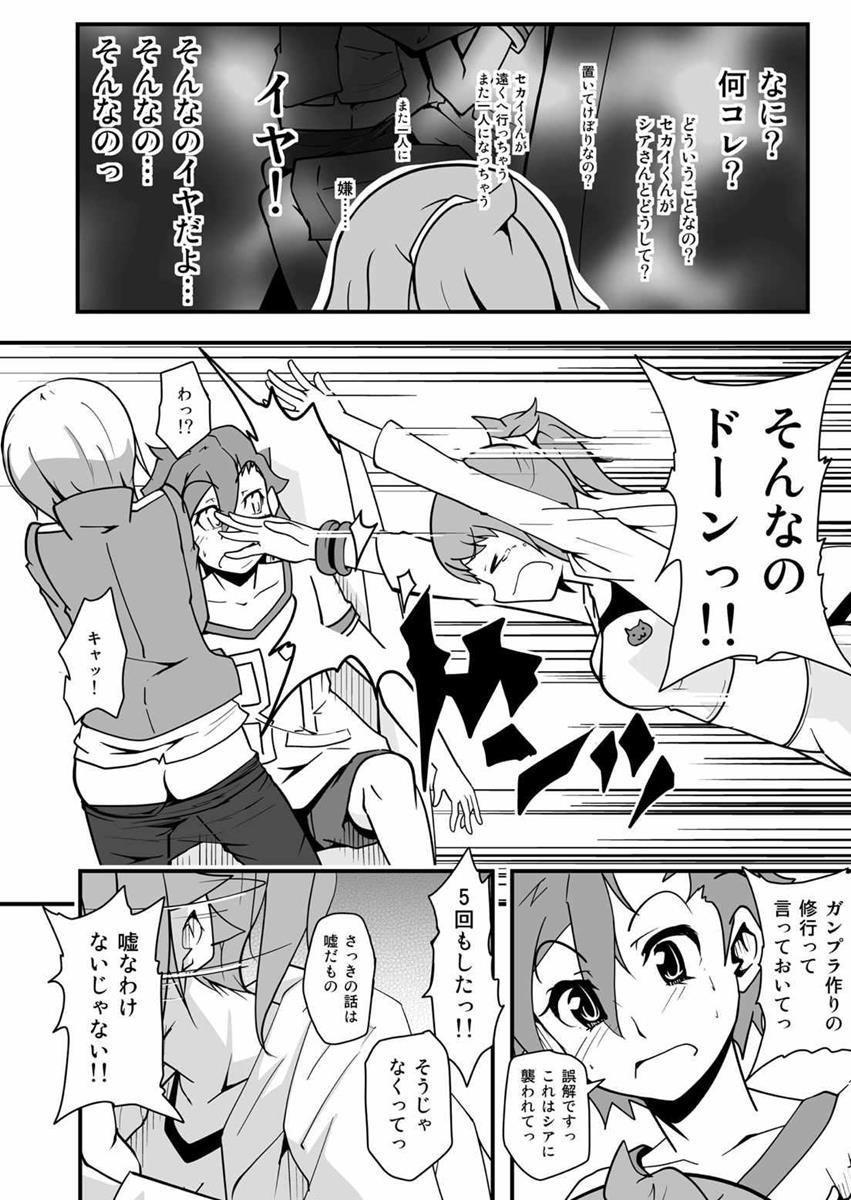 Sekai de Ichiban Sekai ga Suki da mon!! 8