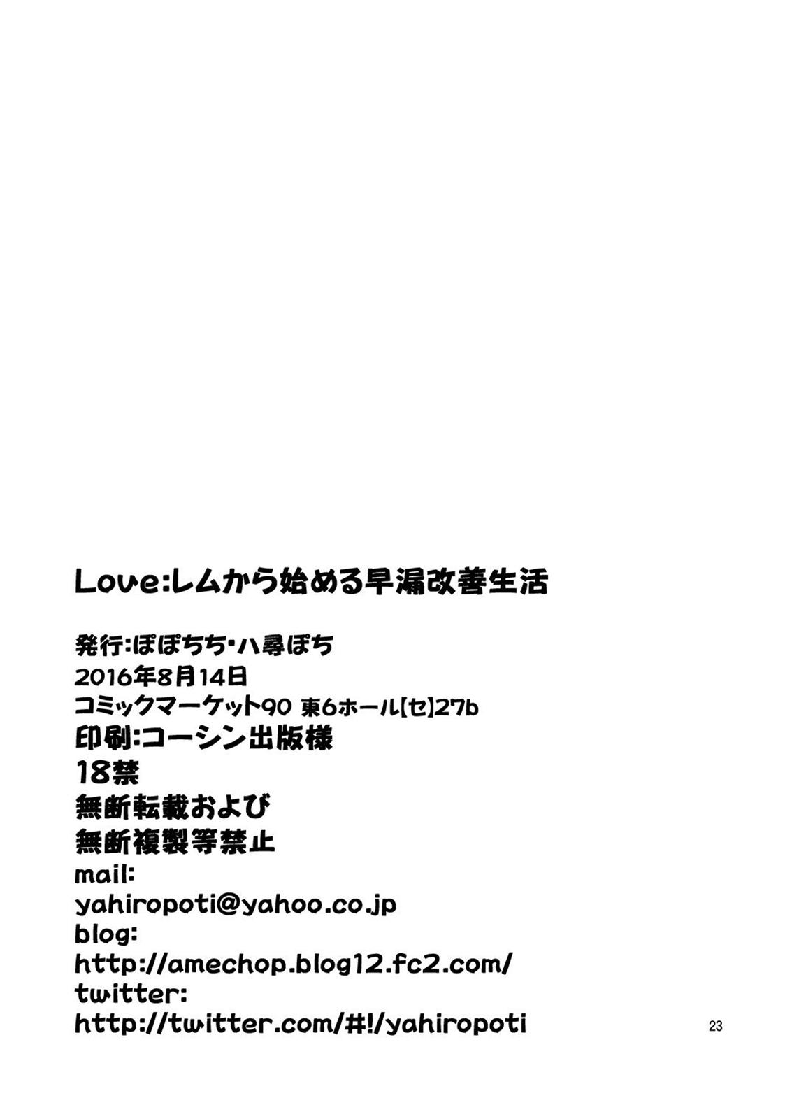Love:Rem kara Hajimeru Sourou Kaizen Seikatsu   Love:Rem Premature Ejaculation Improvement Program 21