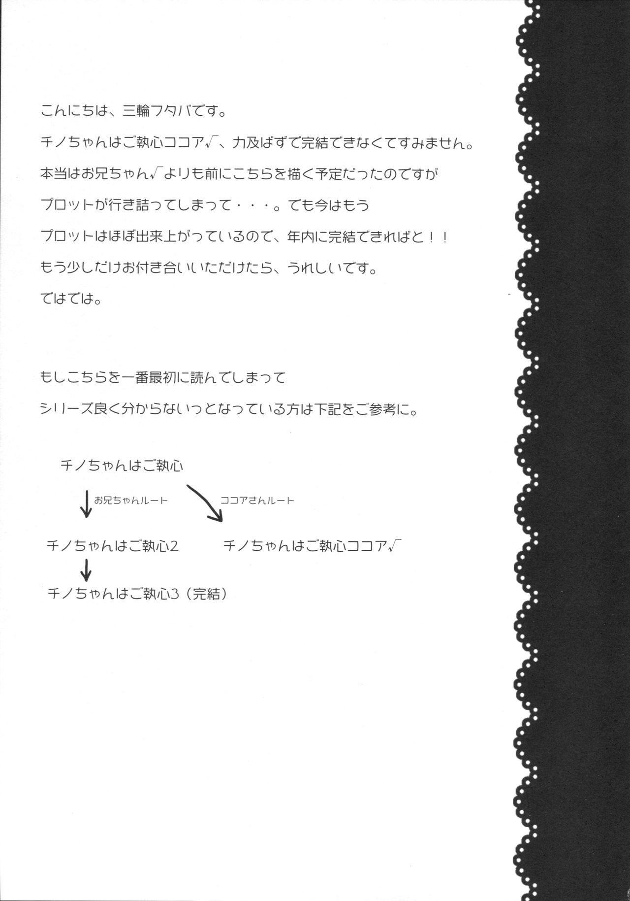 Chino-chan wa Goshuushin Kokoa√ 15