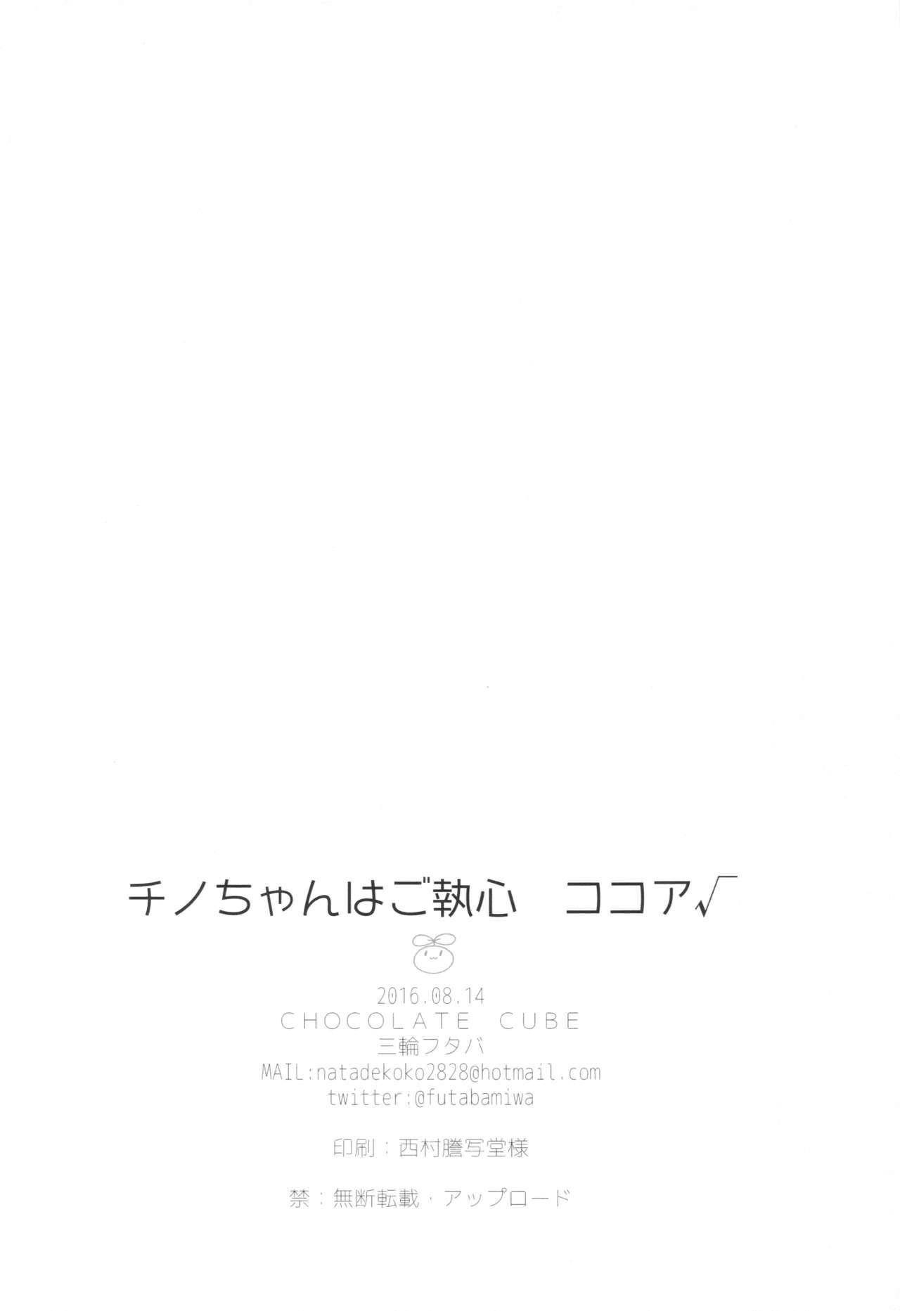 Chino-chan wa Goshuushin Kokoa√ 16