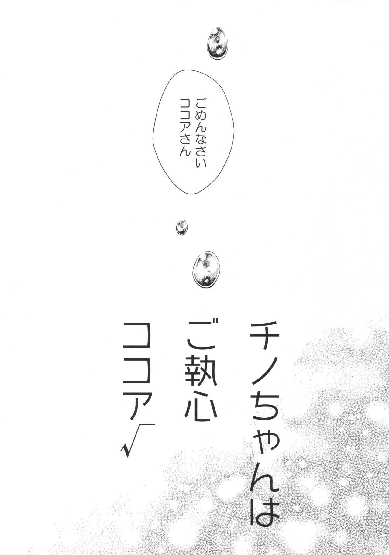 Chino-chan wa Goshuushin Kokoa√ 4