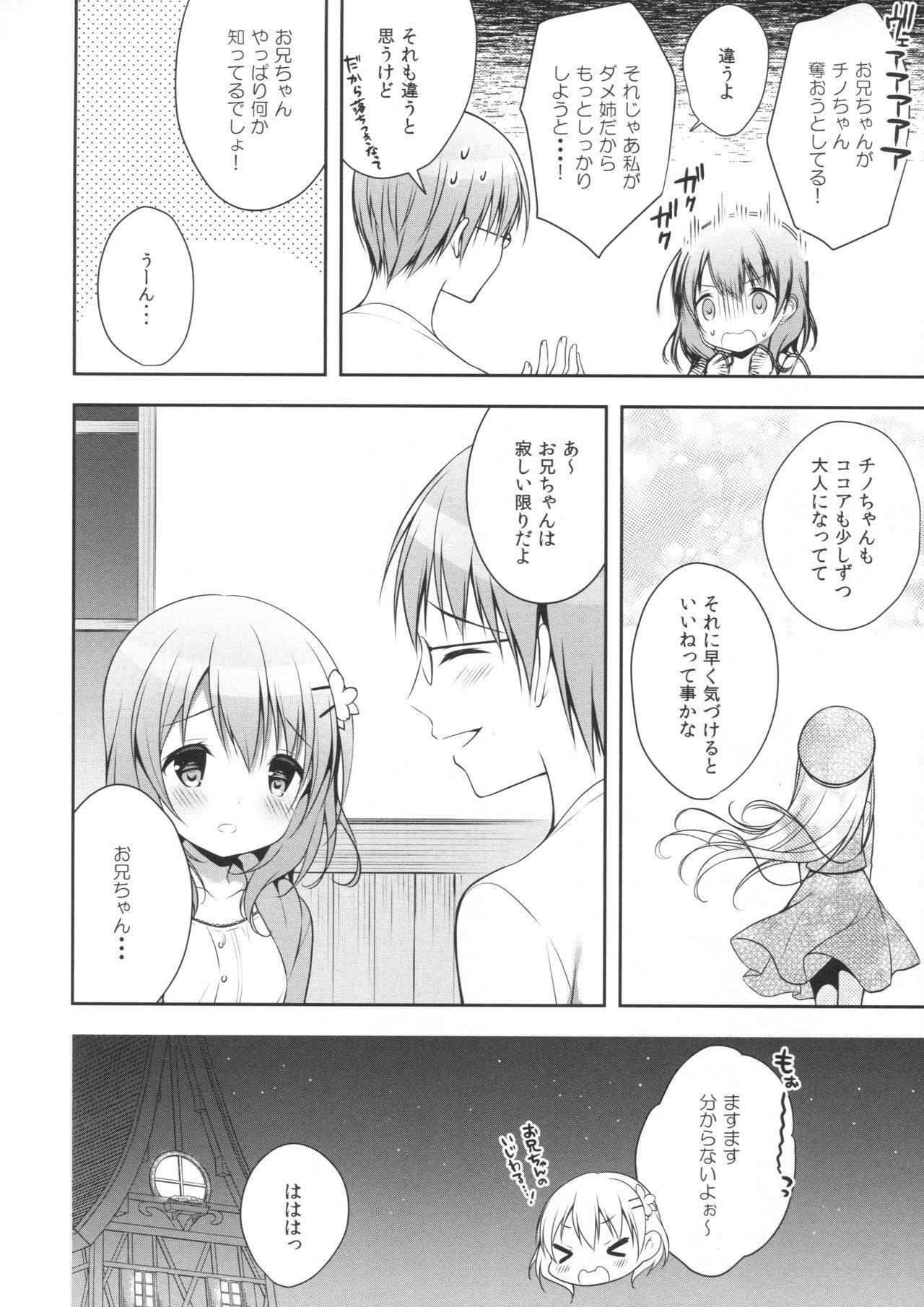 Chino-chan wa Goshuushin Kokoa√ 8