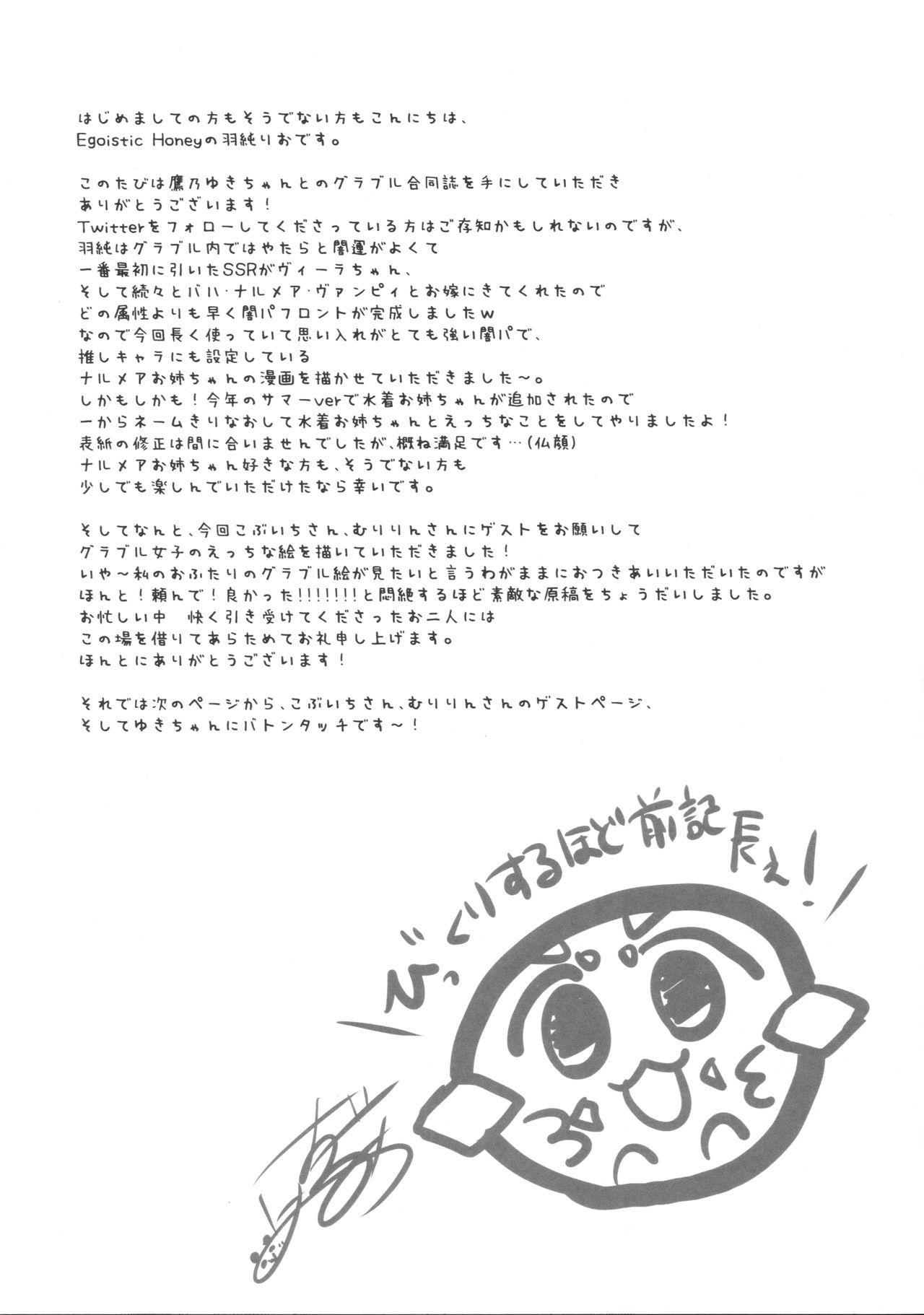 Oira no Inai Toko de Nani Shitenda?! 9