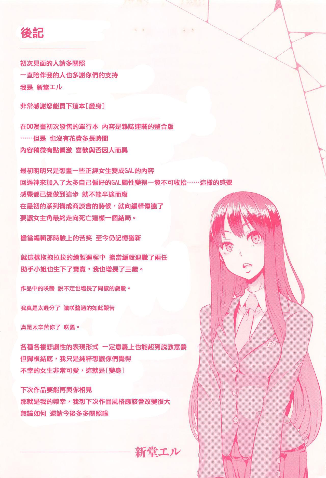 Henshin + 4P leaflet 246