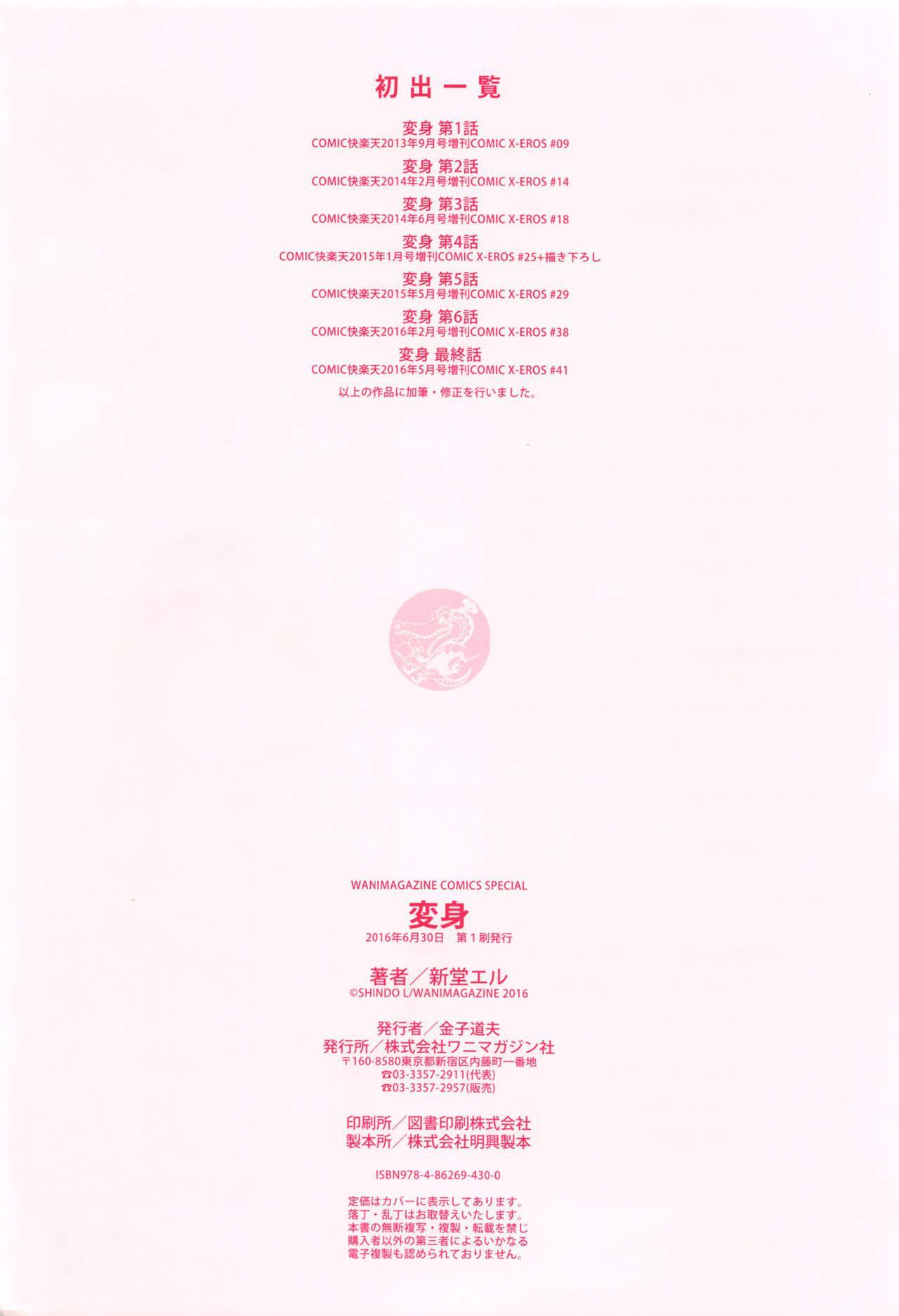 Henshin + 4P leaflet 247