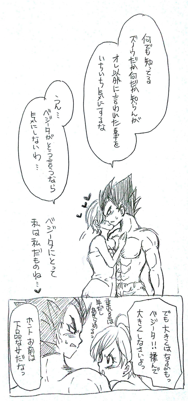 VegeBul rakugaki manga modoki 9