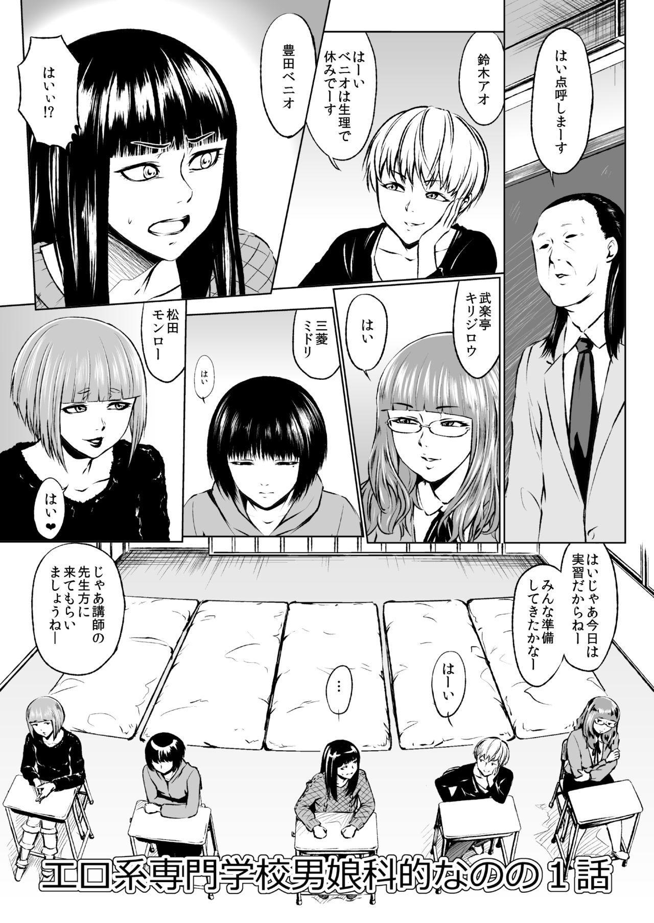 [Zenra QQ] Ero-kei Senmon Gakkou Otokoka-teki nano no 1-wa 0