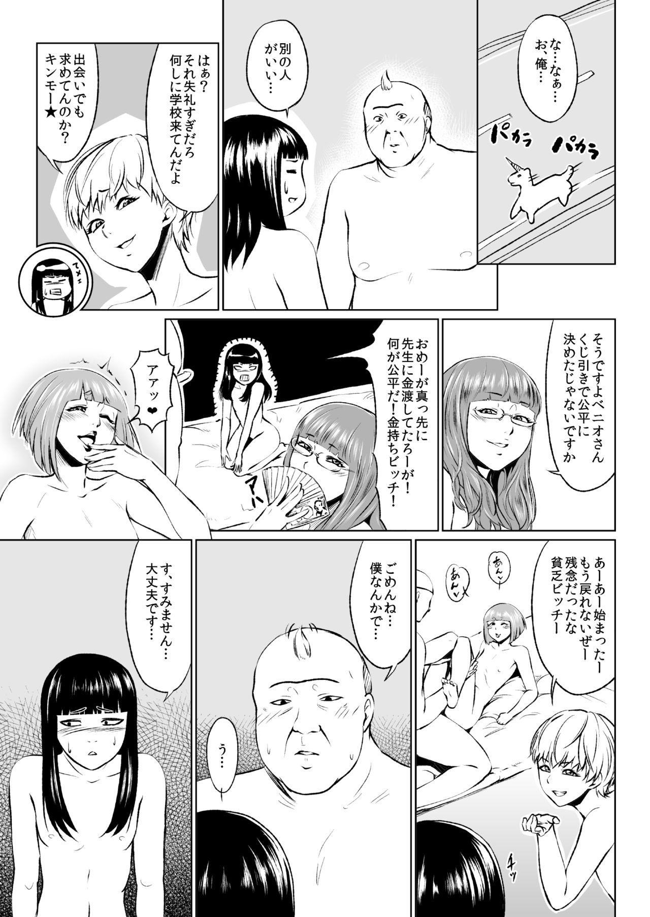 [Zenra QQ] Ero-kei Senmon Gakkou Otokoka-teki nano no 1-wa 2