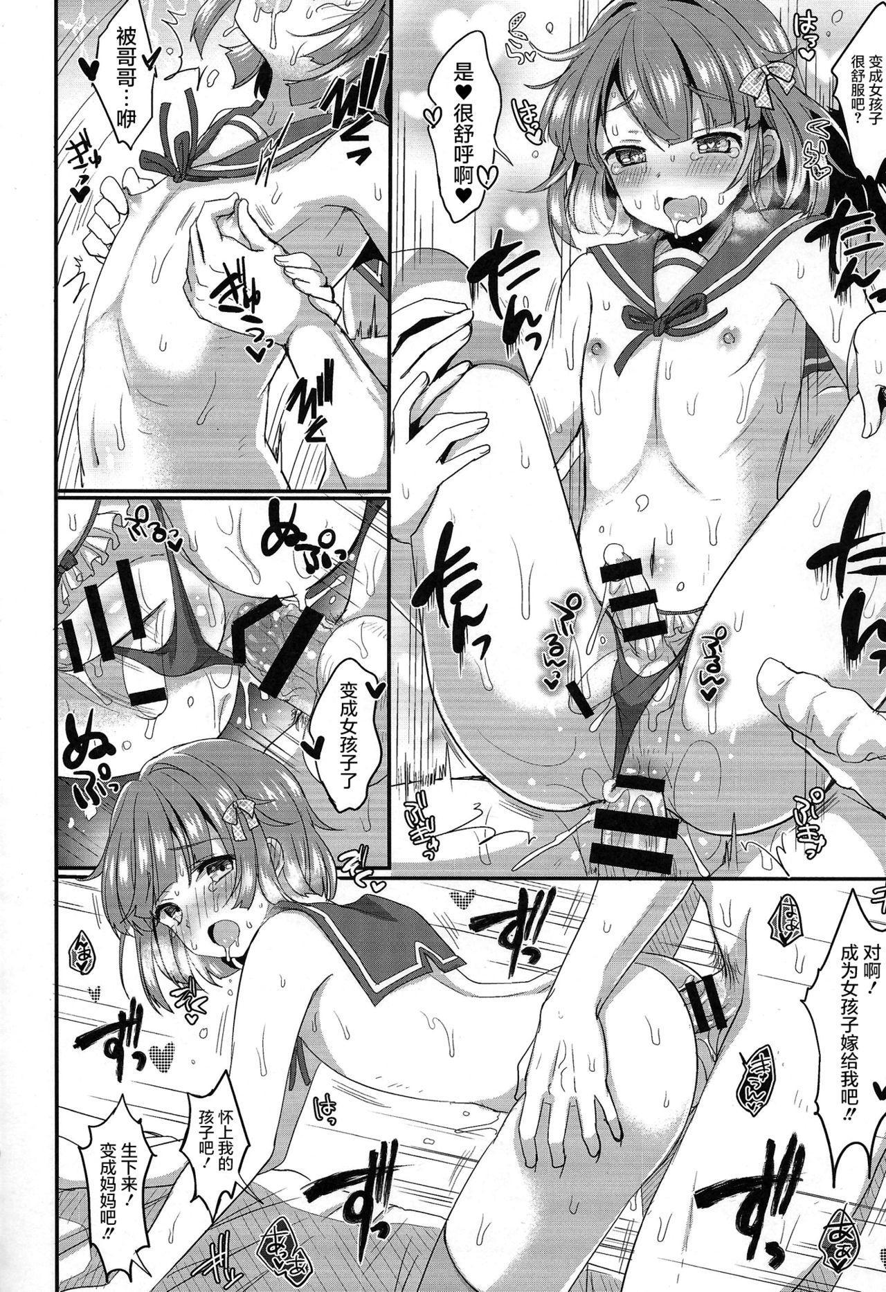 Hajime-kun to Ichaicha shitai! 19