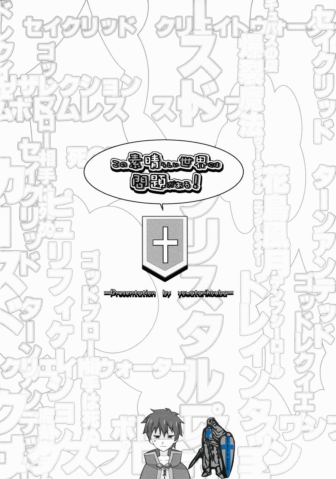 Kono Subarashii Sekai ni wa Mondai ga Aru! 7