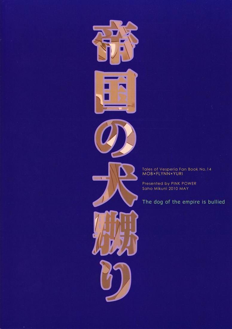 Teikoku no Inu Naburi 22