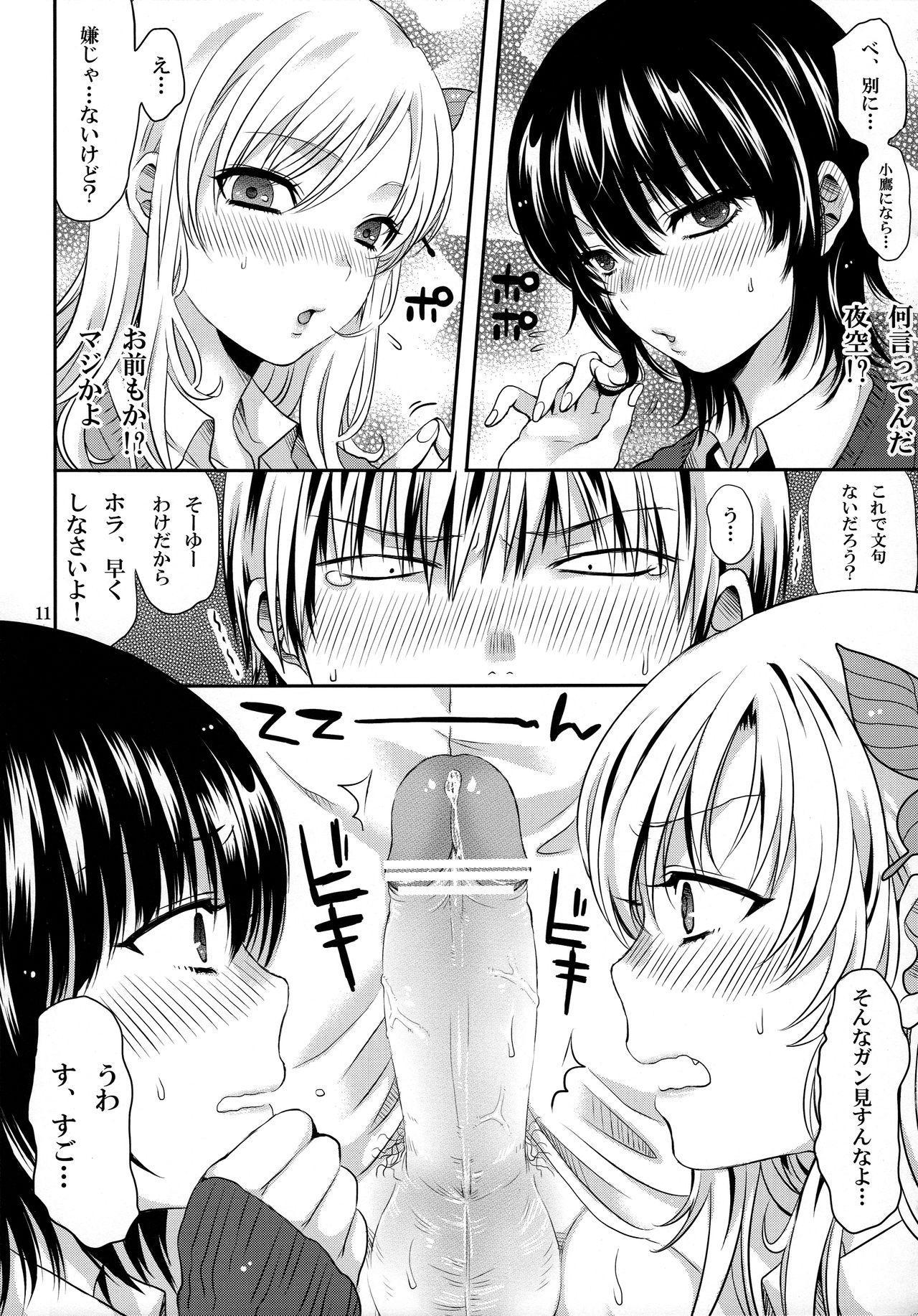 Zannen Kei Osananajimi 10
