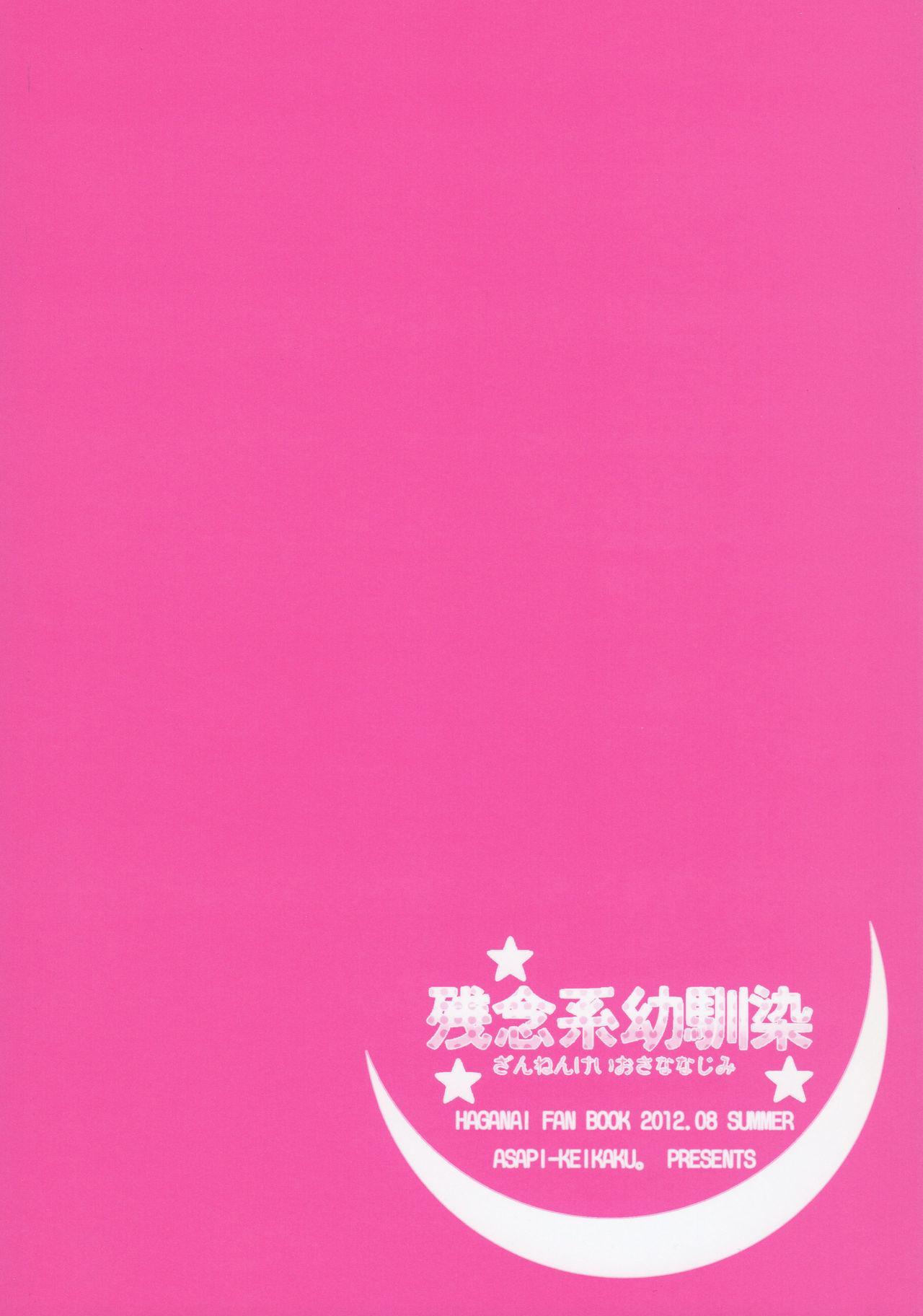 Zannen Kei Osananajimi 1